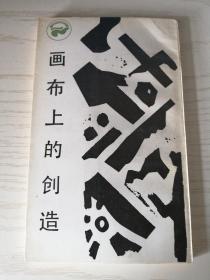 走向未来丛书:画布上的创造 戴士和