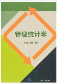 管理统计学 王宏新,陈烜著 9787302297352清华大学出版社