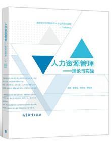 人力资源管理:理论与实践/工商管理专业高等学校应用创新型人才培养系列教材