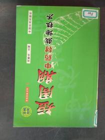 神农百草丛书1:短周期中药材栽培技术