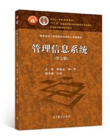 管理信息系统(第七版)黄梯云、李一军  著高等教育出版社9787040522792