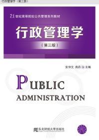 行政管理学(第3版)/21世纪高等院校公共管理系列教材