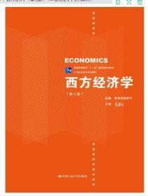西方经济学(第七版)/21世纪经济学系列教材中国人民大学出版社9787300253152