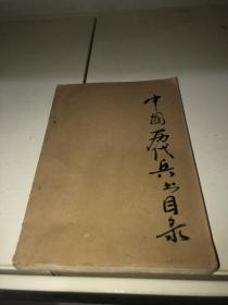 中国历代兵书目录
