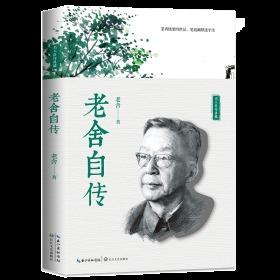 老舍自傳/名人自傳典藏 中國名人傳記名人名言 老舍
