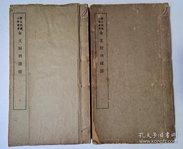 国立武汉大学丛书 金文历朔疏证 全二册(民国二十五年初版)