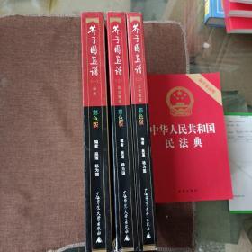 芥子园画谱(全三册,全彩,铜版纸,未翻阅,3本重6公斤左右)