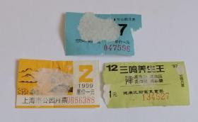 99、98、97年上海公园月票3张合售(仅供收藏)