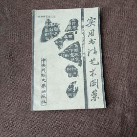 实用书法艺术图案(虚静斋艺丛之三,平未翻,1版1次,库存书自然旧)