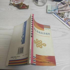 中国藏区县域经济探索