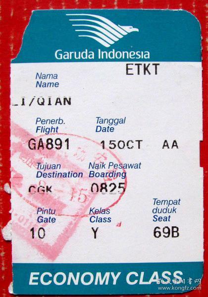 印度尼西亚航空公司:雅加达到天津登机牌背面带磁条,早期外国登机牌、飞机票甩卖,实拍,包真
