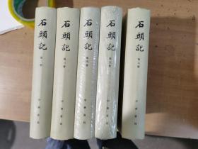 石头记(全6册)2-6册(四册合售)【实物拍图  内页干净】