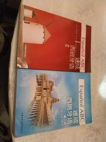 速成西班牙语第一,二册  都带光盘