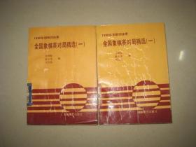 全国象棋赛对局精选(一)(1990年邯郸团体赛)  C  2996