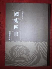 国术四书(耕余剩技-少林棍法阐宗、蹶张心法、长枪法选、单刀法选)全一册