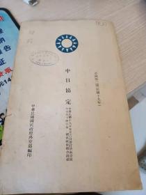 中日协定中 华民国十九年五月六日签订於南京同国民政府指令批准 亚洲第二号(民国十九年)中华民国国民政府外交部编印