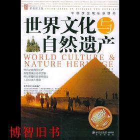 世界文化与自然遗产