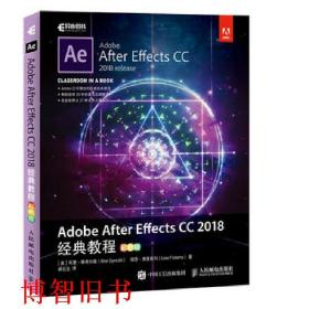 Adobe After Effects CC 2018经典教程 彩色版 布里根希尔德Bri 9787115492517