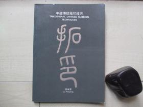 1986年32开中英文版:中国传统拓印技术