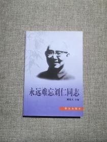 永远难忘刘仁同志(刘仁之子刘成签赠)