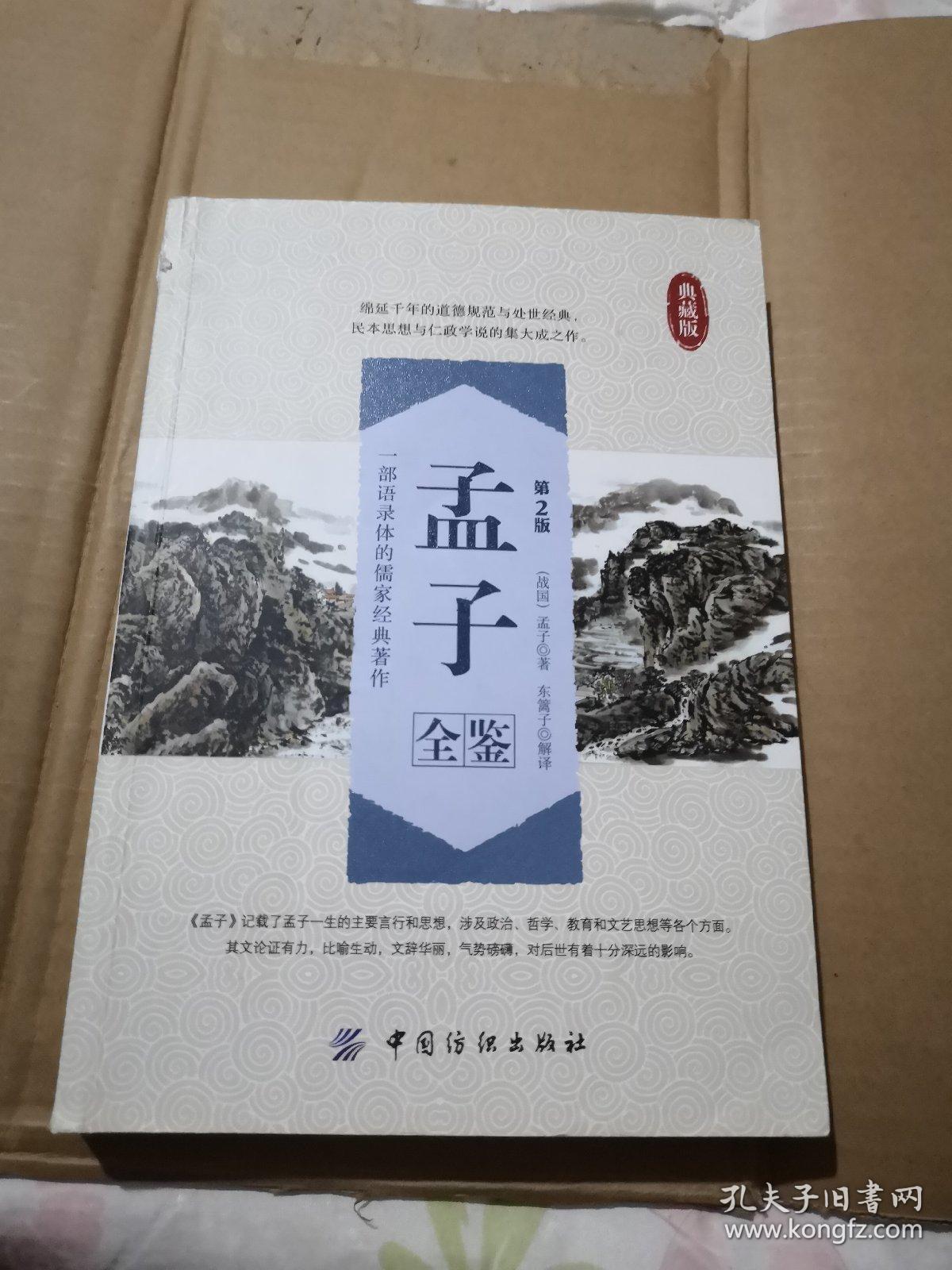 孟子全鉴(第2版)