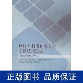 核技术利用辐射安全法律法规汇编
