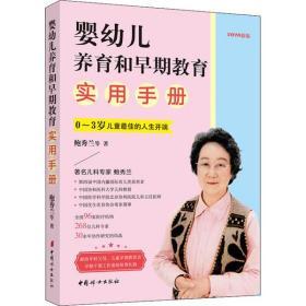 婴幼儿养育和早期教育实用手册 2020新版鲍秀兰中国妇女出版社9787512718692