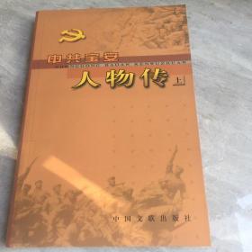 中共宝安人物传 上 馆藏 无笔迹