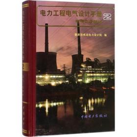 电力工程电气设计手册中国电力出版社9787801252449
