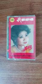 苏红专辑我多想唱(磁带)   第二届全国青年歌手电视大奖赛通俗唱法第一名