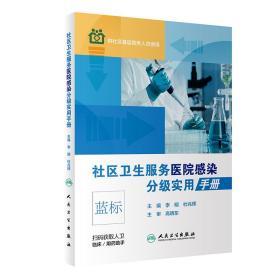 社区卫生服务医院感染分级实用手册(包销3000)