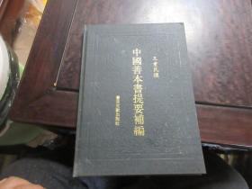 中国善本书提要补编(精装)