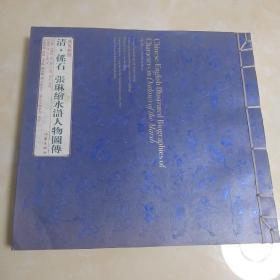 清·孙石  张琳绘水浒人物图传(汉英对照)