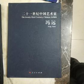 二十一世纪中国艺术家: 冯远   精装  作者签名