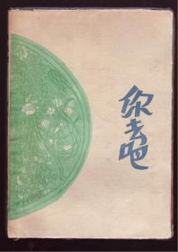 初版极少见  毛边本  1928年罗西重要作品《你去吧》只印1500册  完整无缺