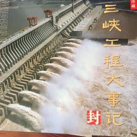 三峡工程纪念封册