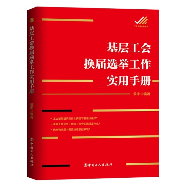 基层工会换届选举工作实用手册