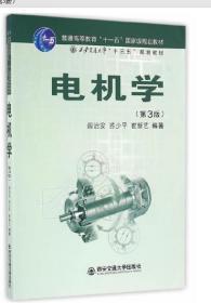 电机学(第3版)