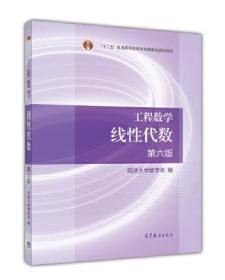 线性代数  第六版同济大学数学系  编高等教育出版社