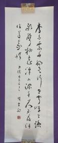 """著名书法家、篆刻家、原吉林省书法家协会主席周昔非先生草书一幅,李白""""赠汪伦""""诗一首。(有上款)作于2000年左右,已装裱成镜心,95品,规格:114x35cm"""