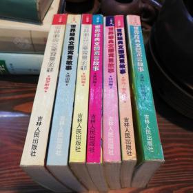 世界经典文图寓言故事    3月卷、4月卷、5月卷、7月卷、8月卷、10月卷、12月卷   共七册合售