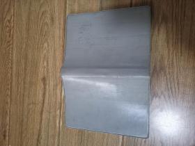 怀旧日记本《淮海日记》五六十年代老笔记本