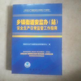 乡镇街道安监办(站)安全生产日常监管工作指南
