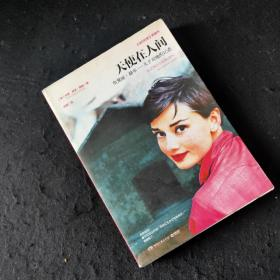 天使在人间 Audrey Hepburn,an Elegant Spirit 奥黛丽·赫本——儿子对她的记述 纽约时报畅销书 人物传记 画册 电影明星