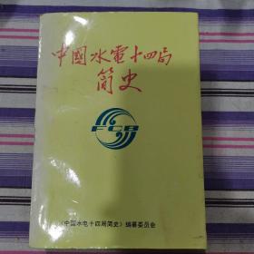 中国水电十四局简史