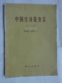 《中国经济昆虫志》第三十八册(双翅目 蠓科 二).