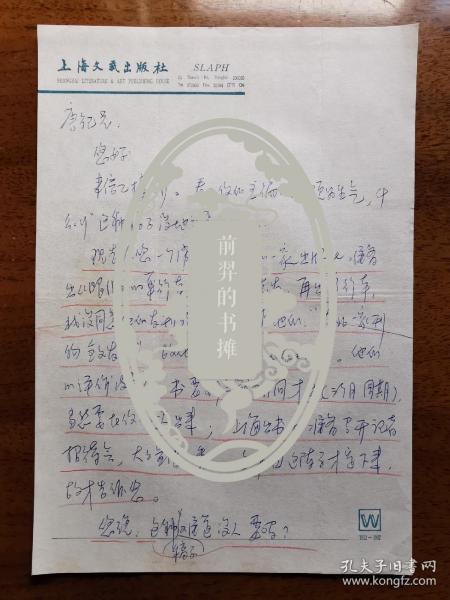 """不妄不欺斋之一千两百二十二:上海作家陈先法信札之五,一通2页。信涉《民族泪》出版事,""""什么叫这种稿子没地方要""""(唐纪上款之五,上世纪八九十年代出版界鲜活史料)"""