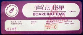 四川成都双流机场老登机牌硬票背面中国保险公司--早期登机牌、飞机票甩卖--实拍--包真