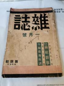 张爱玲研究必备《杂志》1944年十二卷四,张爱玲(必也正名乎),重庆文化界一瞥。
