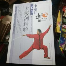 李雅轩武当太极剑法精解